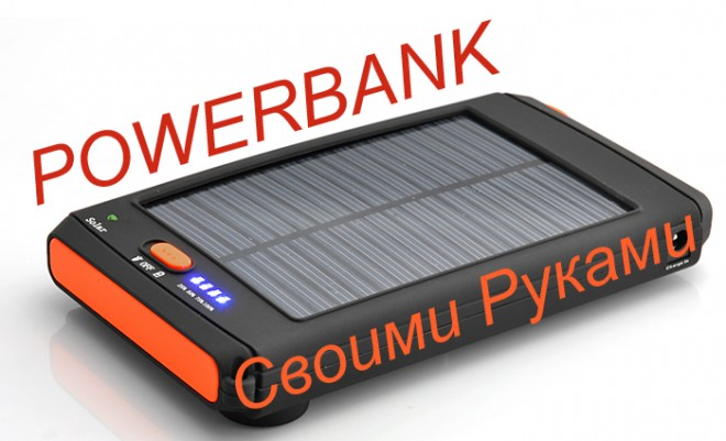 solar_powerbank_logo